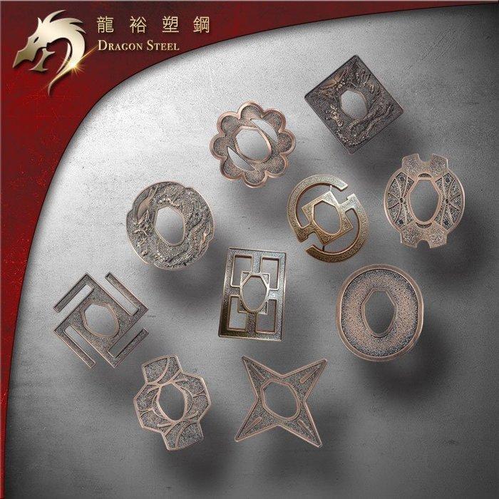 【龍裕塑鋼Dragon steel】 電鍍刀鐔(十款選擇)/電鍍武士/bleach/擺飾/裝飾藝術/護手/武器裝備