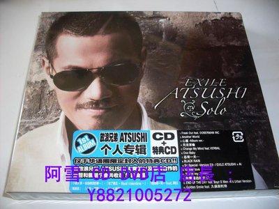 阿雪CD店 EXILE Atsushi 放浪兄弟主唱 個人首張SOLO專輯 天凱發行2CD