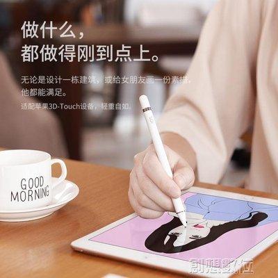 [優品購生活館]觸控筆 主動式電容筆高精度超細頭蘋果iPad平板手機安卓