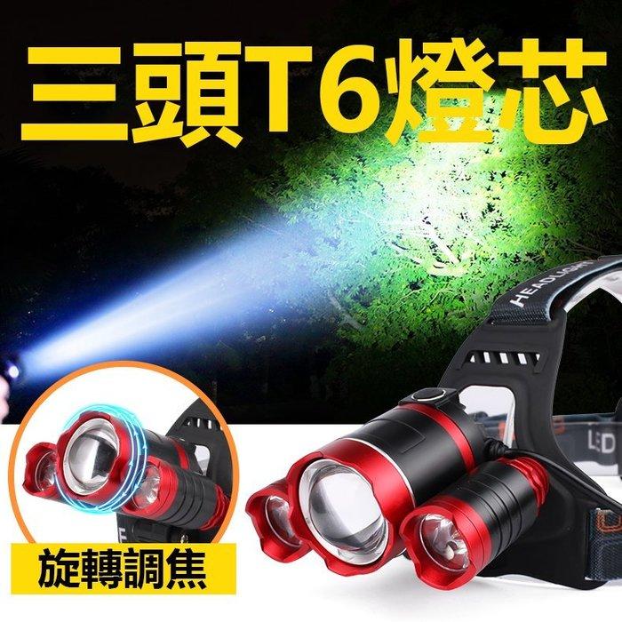 T6大功率變焦三燈頭燈