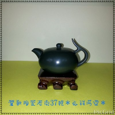鶯歌陶瓷老街37號*弘祥茗壺*紫砂造型個性壺