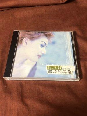 【 銅板價直購 】【 2手 CD 】 柯以敏 鄰居的耳朵 國語專輯