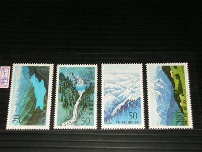 【愛郵者】〈中國大陸〉1996-19 天山天池 4全 全品 原膠.未輕貼 直接買