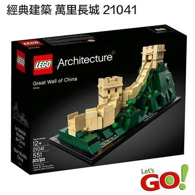 【LETGO】全新現貨 樂高積木 LEGO 21041 Great Wall 經典建築系列 萬里長城 可串接組合
