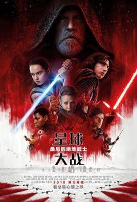 【藍光電影】星球大戰8:最後的絕地武士 星球大戰:最後絕地武士/星戰8 STAR WARS:THE LAST JEDI (2017)