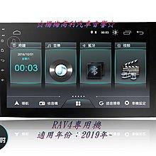 ☆楊梅高利汽車音響☆JHY M3 (雙聲控)TOYOTA RAV4 10吋安卓專用機(藍芽.導航.WIFI.手機互連)