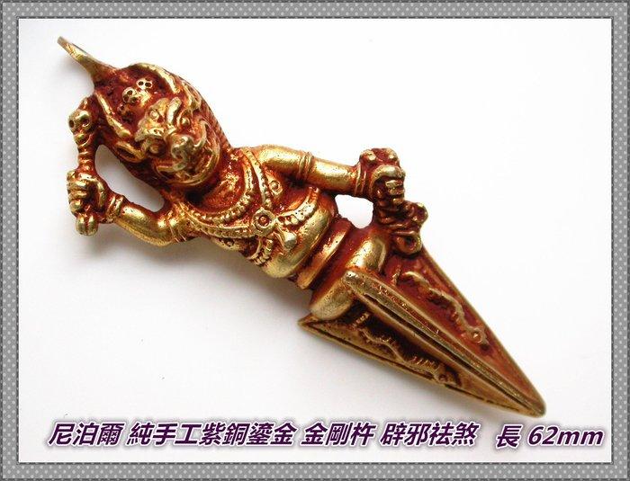 【雅之賞|藏傳|佛教文物】*特賣* 尼泊爾 純手工紫銅鎏金 金剛杵 辟邪祛煞 (62mm)~Q036