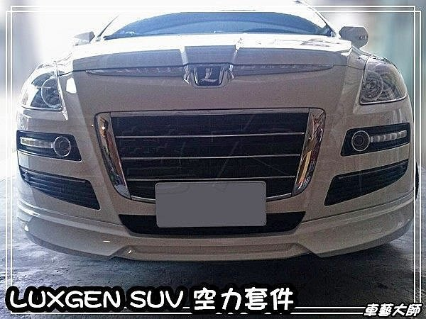 ☆車藝大師☆批發專賣 LUXGEN 納智捷 SUV 前下巴 後下巴 Hybrid Sport 運動版 空力套件 大包