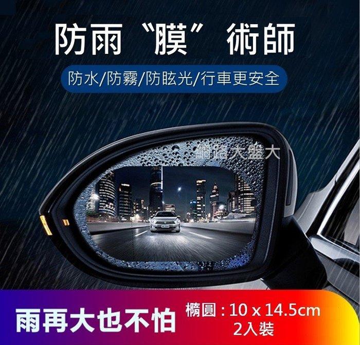 #網路大盤大# 汽車後視鏡防雨膜(2入) 倒後鏡防水膜 後照鏡防雨膜 高清 防霧 防眩 橢圓10x14.5cm