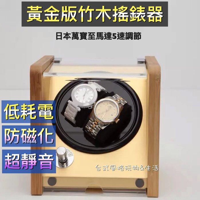 自動上鍊錶盒 竹木錶盒 自動錶盒 搖錶器金色機械錶收納盒1轉2錶搖錶器
