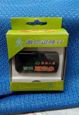 國泰人壽計步器 (二手品,只有打開確認電源)