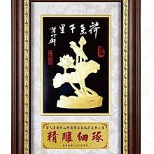『府城畫廊-台灣工藝品』竹雕-荷香千里-29x43-(立體裱框,高質感掛匾)-請看關於我聯繫-H01-03