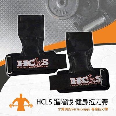 HCLS 進階版 三合一 健身 拉力帶 (功能完全類似美國 Versa Gripps 專業拉力帶 )