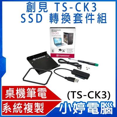 【小婷電腦*外接盒】全新 創見 TS-CK3 SSD 轉換套件組