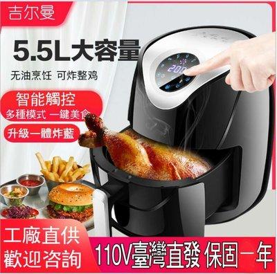 吉爾曼 空氣炸鍋 家用5.5L大容量無油煙智能觸摸屏電炸鍋氣炸鍋