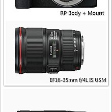 24期0利率 Canon RP Body+ mount +EF16-35mm +EF70-300mm