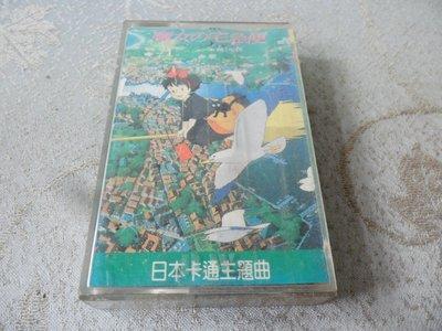 【金玉閣】博A4錄音帶~魔女的宅急便~朝陽唱片