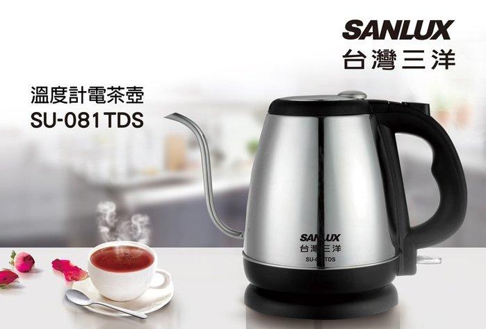 【通訊達人】 SANLUX 台灣三洋 溫度計電茶壺 SU-081TDS 配備移動式溫度計 鵝頸出水口
