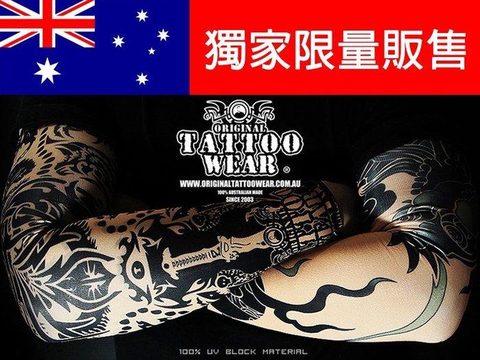 100%澳洲製 澳洲原創刺青袖套 100%防曬版本(左右手可混搭) 傳統刺青 龍 與 暗黑地獄圖騰 紋身袖套
