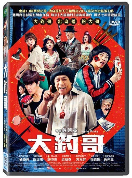 ⊕Rain65⊕正版DVD【大釣哥】-大尾鱸鰻-豬哥亮*阿嬤的夢中情人-藍正龍(直購價)