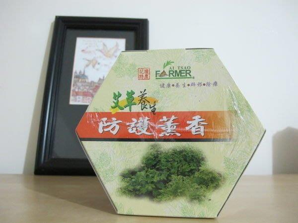 艾草之家 艾草養生防護薰香環保包 32捲/盒 (2個免運~5盒以上有優惠)【A88001】