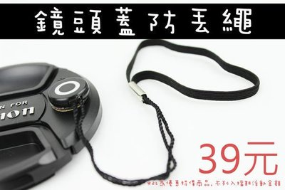 [bai]鏡頭蓋防丟繩手挽帶單眼相機包...