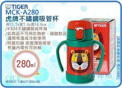 =海神坊=MCK-A280 TIGER...