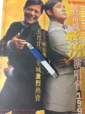 郭富城 1996 演唱會 大廣告