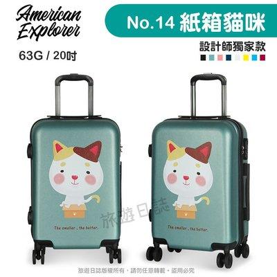 『旅遊日誌』美國探險家 20吋登機箱 輕量(2.45 kg) 旅行箱 雙排飛機輪 行李箱 63G 可客製 卡通箱 拉桿箱