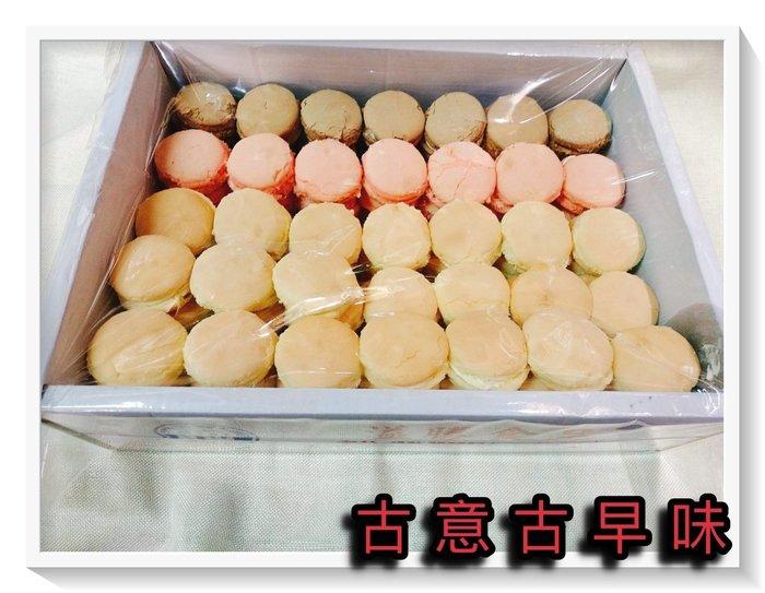 古意古早味 精緻台版馬卡龍 (大盒裝3.5台斤/直徑5.5公分/約126顆/混搭口味) 懷舊零食 小蛋糕 台式小西點