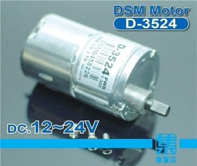 D-3524減速電機 DC12v-24v 慢速馬達 【6mmD軸】全金屬大力矩齒輪組 可正反轉馬達