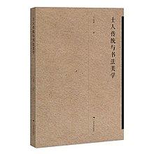 2【書法 篆刻】士人傳統與書法美學