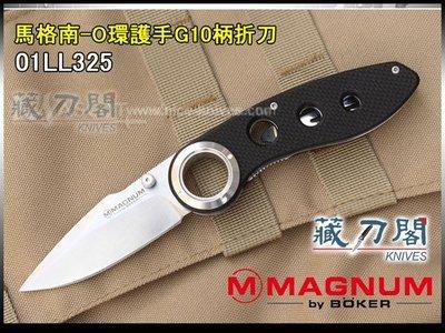 《藏刀閣》MAGNUM By BOKER-(Ring-O) O環護手G10柄折刀