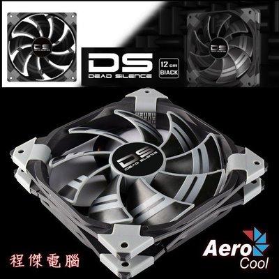 『高雄程傑電腦』AeroCool DS 12公分 風扇 黑色 12cm 系統散熱風扇  另有其它多款選擇【免運費】