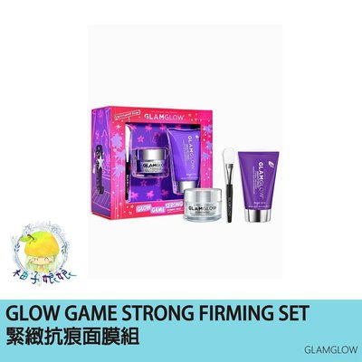 柚子娘娘代購 GLAMGLOW GLOW GAME STRONG FIRMING SET 緊緻抗痕面膜組