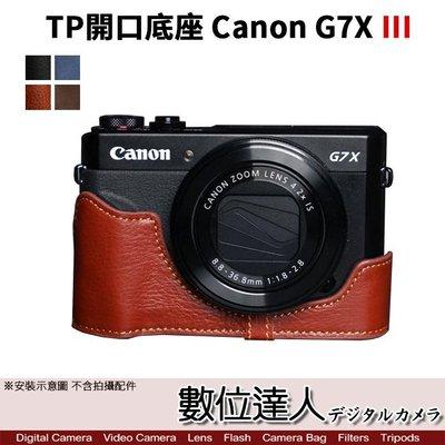 【數位達人】TP底座 Canon G7X M3 G7XIII 電池開孔底座 手工真皮 甩紋皮革 相機底座