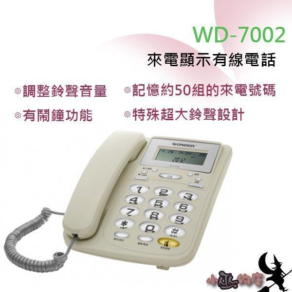 「小巫的店」實體店面*(WD-7002) WONDER來電顯示有線電話.可記憶50組最新來電號(米色下標區)