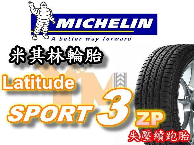 非常便宜輪胎館 米其林輪胎Latitude SPORT 3 ZP 失壓續跑 245 50 19 完工價xxxxx歡迎電洽