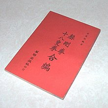 [賞書房] 民國73年@ 螳螂拳宗師 黃漢勛 著《躲剛拳》&《十八叟拳》