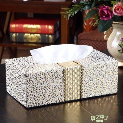 面紙盒 高端皮質紙巾盒歐式家用抽紙盒時尚創意紙抽盒車用抽紙盒皮  快速出貨