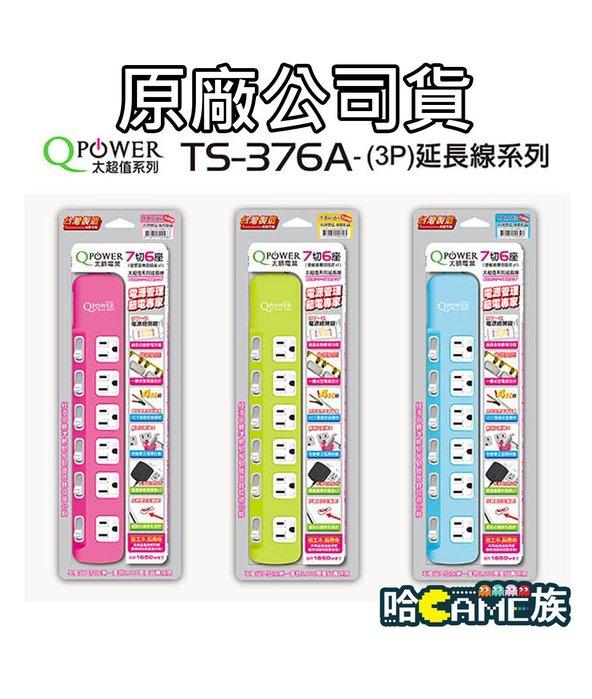 [哈GAME族] Qpower 太超值系列 TS-376A 插座延長線 3孔7切6座 獨立開關 過載自動斷電 1.8米