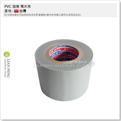 【工具屋】*含稅* PVC 加寬 電火布 灰色 0.13mm×48mm×20y 絕緣膠帶 日本料 電氣膠帶 水電 工作
