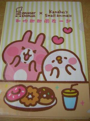 統一  多拿滋  Mister Donut 【卡娜赫拉】 資料夾