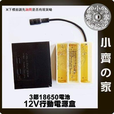 MP-04 免工具 3顆 18650電池 12V 電源 行動電源 可用 LED 看板 燈條 攝影機 小齊的家