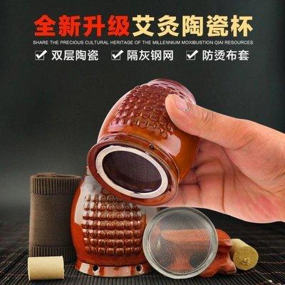 拍賣推薦現貨 雙層艾灸罐陶瓷刮痧杯家用...