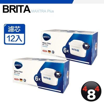 德國 BRITA MAXTRA+ MAXTRA PLUS 濾芯 濾心 12入 濾水壺專用 原廠盒裝 全新