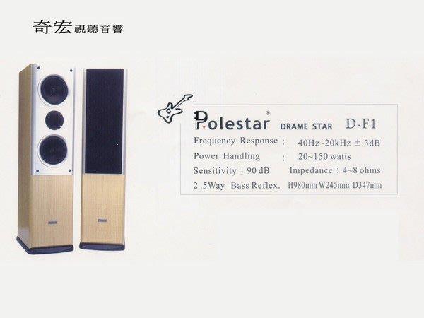Polestar喇叭D-F1加拿大波耳星家庭劇院喇叭可唱歌看電影卡拉OK點歌機皆適用音質超棒推薦五股卡拉ok找八里音響店