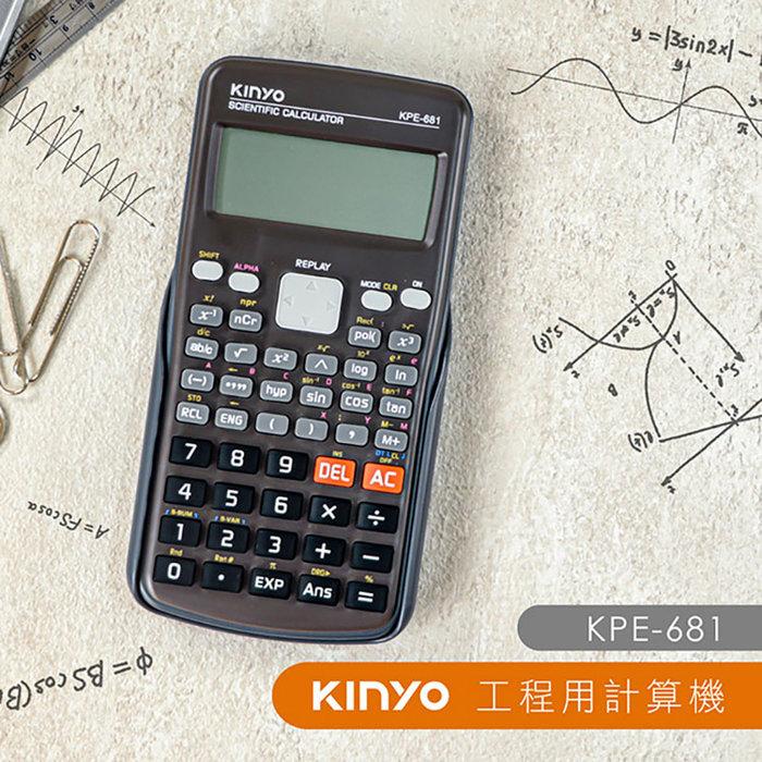 KINYO 耐嘉 KPE-681 工程用計算機 12位元 電子計算機 雙行顯示 工程計算機 科學函數計算機 科學計算機