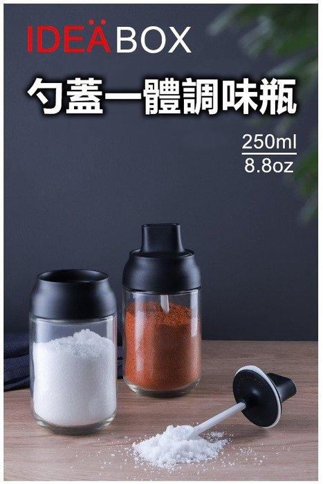 【喬尚拍賣】勺蓋一體調味罐 帶勺調味瓶 防潮調料瓶