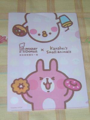 ※秀 秀 小 舖 ※7-11-Mister Donut 卡娜赫拉資料夾~